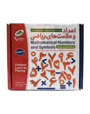 مجموعه اعداد و علامتهای ریاضی