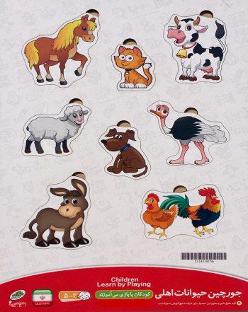 جورچین (پازل)حیوانات اهلی بدون پین