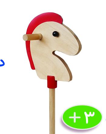 اسبک چوبی