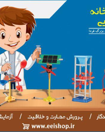 وسایل و ابزار آزمایشگاهی و کمک آموزشی علوم ابتدایی پایه اول تا ششم