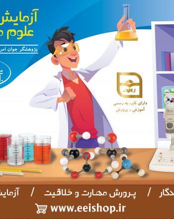 وسایل و ابزار آزمایشگاهی و کمک آموزشی علوم متوسطه اول